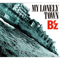 B'z | MY LONELY TOWN【初回限定盤】