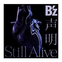 B'z | 【キャンペーン対象商品】声明/Still Alive 【初回盤】