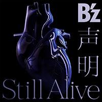 B'z | 声明 / Still Alive【通常盤】