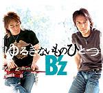 B'z | ゆるぎないものひとつ