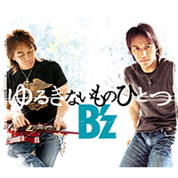 B'z | 【キャンペーン対象商品】ゆるぎないものひとつ