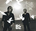 B'z | 永遠の翼