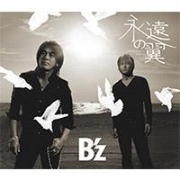 B'z | 【キャンペーン対象商品】永遠の翼