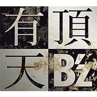 B'z | 【キャンペーン対象商品】有頂天 【初回盤】