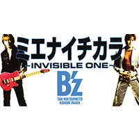 B'z | 【キャンペーン対象商品】ミエナイチカラ 〜INVISIBLE ONE〜 / MOVE