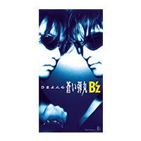 B'z | 【キャンペーン対象商品】さまよえる蒼い弾丸