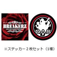 BREAKERZ | 〜令和最初のDAIGO's BIRTHDAY〜ガチャガチャ