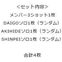 BREAKERZ | 〜AKIHIDE's BIRTHDAY〜フォトセットA