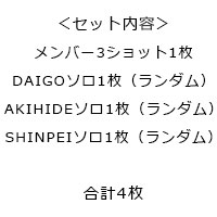 BREAKERZ | 〜AKIHIDE's BIRTHDAY〜フォトセットB