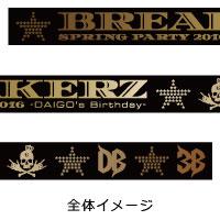 BREAKERZ | SPRING PARTY 2016 チャリティーバンド