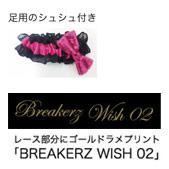 BREAKERZ | WISH 02 ニーハイ
