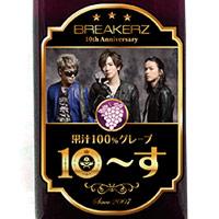 BREAKERZ | BREAKERZ X 10〜す