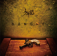 少年記 | BANG ME【通常盤】