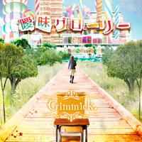 Gimmick. | 曖昧グローリー