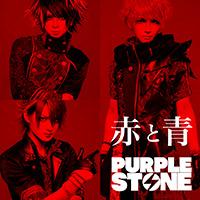 Purple Stone | 赤と青【Type A】