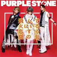 Purple Stone | 飛んで火にいる恋する夏の虫(Type-A)