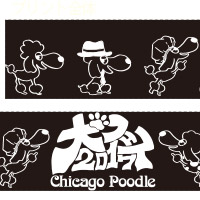Chicago Poodle | 犬フェス2017 スタッキングタンブラー