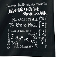 Chicago Poodle | 尾を振り合うも多生の縁 Tシャツ