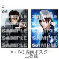 DAIGO☆STARDUST | LIVE 2013 スペイシーA3両面ポスター