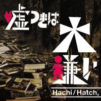 Hachi/Hatch, | 嘘つきは大嫌い