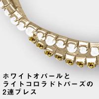 DAIGO | Christmas Dinner Show 2016 Rhinestone Bracelet(Gold)