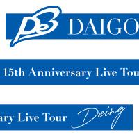 DAIGO | Deing Charity Band