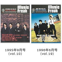FIELD OF VIEW | music freak バックナンバー特別販売FIELD OF VIEWセット