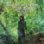 大野愛果 | Shadows of Dreams