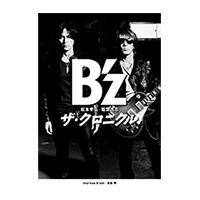 B'z | 【キャンペーン対象商品】B'z ザ・クロニクル