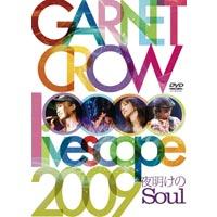 GARNET CROW | GARNET CROW livescope 2009 〜夜明けのSoul〜