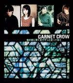 GARNET CROW | 君の家に着くまでずっと走ってゆく
