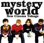 New Cinema 蜥蜴 | mystery world