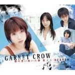 GARNET CROW | 君の思い描いた夢 集メル HEAVEN【通常盤】