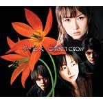 GARNET CROW | 夢・花火 [通常盤]