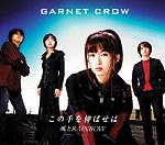 GARNET CROW | この手を伸ばせば/風とRAINBOW