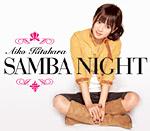 北原愛子 | SAMBA NIGHT