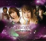 GARNET CROW | 百年の孤独 【初回限定盤】