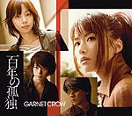 GARNET CROW | 百年の孤独 [通常盤]
