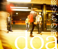 doa | 旅立ちの歌【初回限定盤】