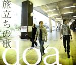 doa | 旅立ちの歌【通常盤】