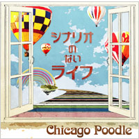 Chicago Poodle   シナリオのないライフ【通常盤】