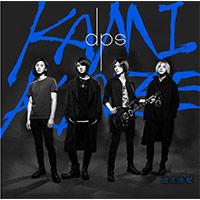 dps | カミカゼ【通常盤】