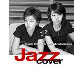 森田葉月&森川七月 | Jazz cover