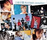 三枝夕夏 IN db   三枝夕夏 IN d-best 〜Smile & Tears〜【通常盤】