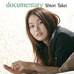 竹井詩織里 | documentary