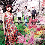 Gulliver Get | episode 〜桜の木の下で〜
