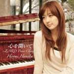 羽田裕美 | 心を開いて〜ZARD Piano Classics〜