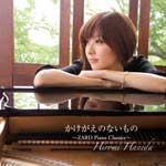 羽田裕美 | かけがえのないもの 〜ZARD Piano Classics〜