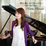 羽田裕美 | 君に逢いたくなったら・・・ 〜ZARD Piano Classics〜