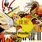 Chicago Poodle | 僕旅